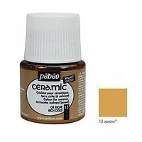 Краска акриловая для стекла и керамики Pebeo Ceramic 45мл Богатое Золото P-025-015