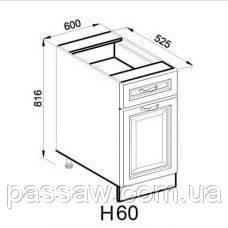 Кухонный модуль нижний Роксана Н 60
