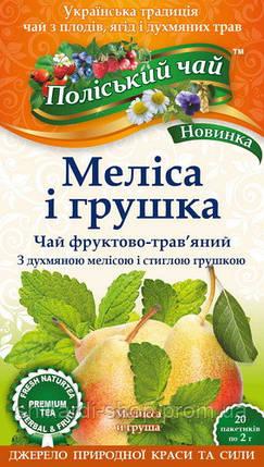 Поліський чай Мелисса и груша, 20 шт., фото 2