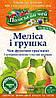Поліський чай Мелисса и груша, 20 шт.