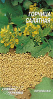 Семена ГОРЧИЦА САЛАТНАЯ 1г ТМ «Семена Украины»