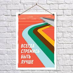 Постер Быть лучше