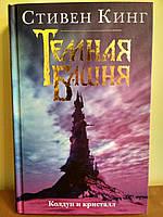 """Книга """"Колдун и кристалл"""" Стивен Кинг (Темная Башня, твердый  переплет)"""