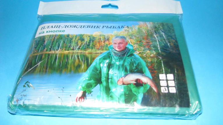 ПЛАЩ ДОЖДЕВИК РЫБАКА НА КНОПКЕ., фото 2