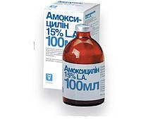 Амоксициллин 15% (Amoxicillin 15%) 100 мл, фото 2