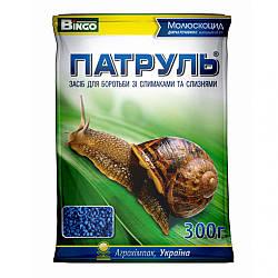Засіб для боротьби з молюсками і слимаками Патруль 300 г Агрохімпак
