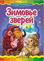 """Детская сказка """"Зимовье зверей"""" (рус.язык, твердый переплет), сказки"""