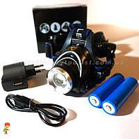 Мощный яркий налобный фонарь CREE XM-L T6 с аккумуляторами и зарядками 220/USB