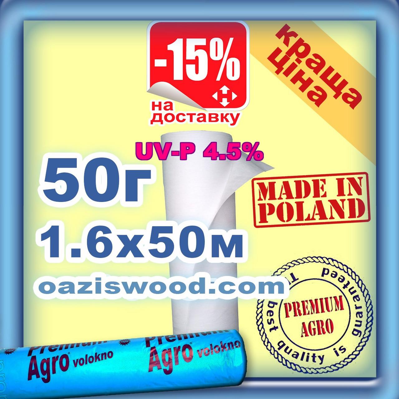 Агроволокно р-50g 1,6*50м белое UV-P 4.5% Premium-Agro Польша