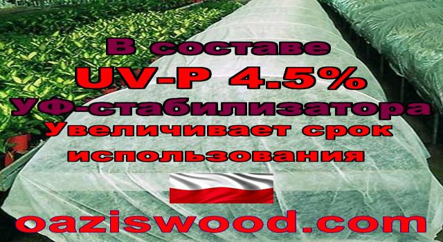 агроволокно белое 40 Премиум Агро Premium Agro Польша