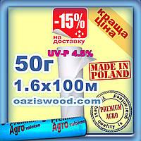 Агроволокно р-50g 1,6*100м белое UV-P 4.5% Premium-Agro Польша