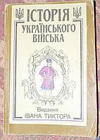 """Книга """"История украинского войска"""""""
