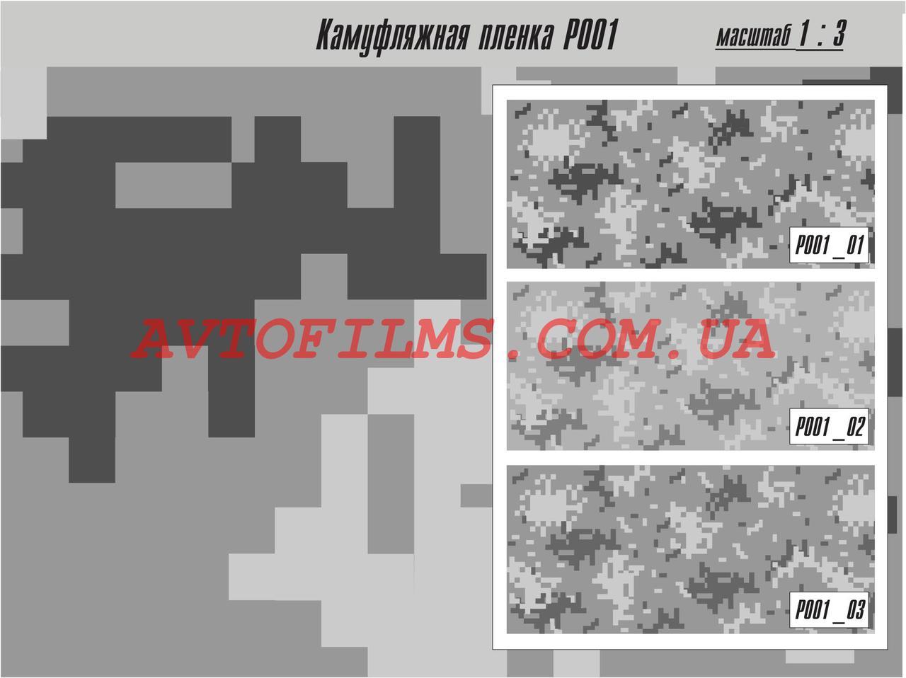 Камуфляж пиксельный светлый Camofilm P001