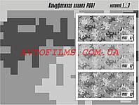 Камуфляж пиксельный светлый KPMF P001