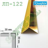 Угловая латунная накладка для ступеней, 30х30 мм.