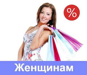 Распродажа для женщин