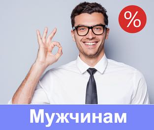 Распродажа для мужчин