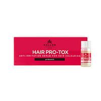 Успокаивающая сыворотка для окрашивания волос Kallos HIM-512446