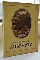 """Книга """"Леон Батиста Альберти"""""""