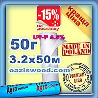 Агроволокно р-50g 3,2*50м белое UV-P 4.5% Premium-Agro Польша, фото 1