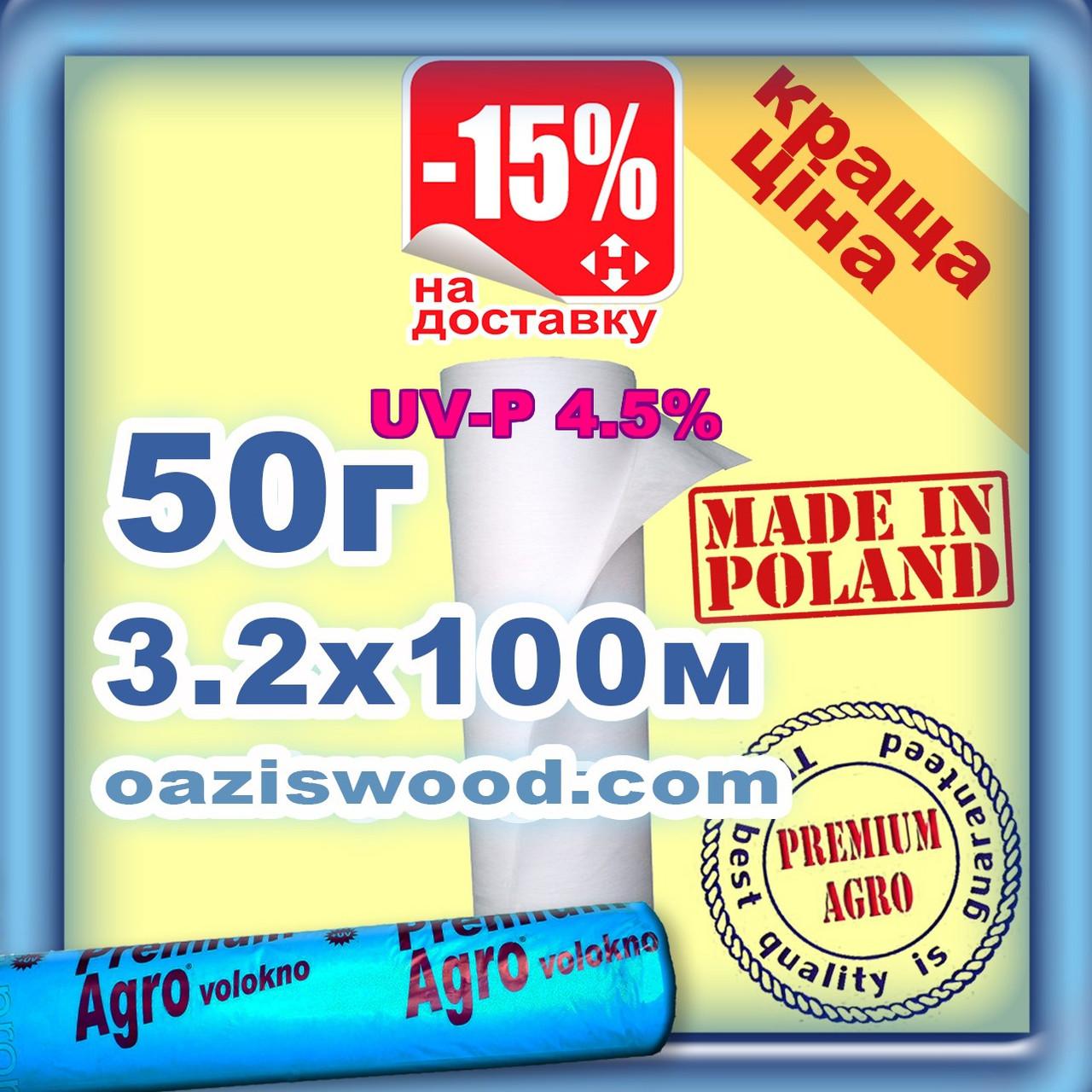 Агроволокно р-50g 3,2*100м белое UV-P 4.5% Premium-Agro Польша