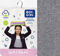 Колготки детские демисезонные х/б школьные Boy & Girl, 18 размер, 116-122 см, серые, 4185