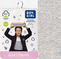 Колготки детские демисезонные х/б школьные Boy & Girl, 18 размер, 116-122 см, светло-серые, 4184