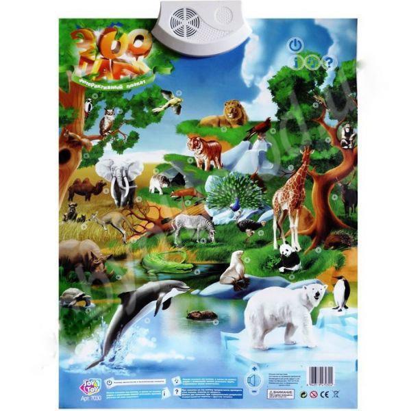 Інтерактивний плакат 7030 Зоопарк