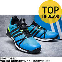 Мужские кроссовки Adidas Terrex Boost, синего цвета / кроссовки мужские Адидас Терекс Буст, текстиль, удобные