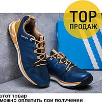 Мужские кроссовки Adidas Terrex Boost, темно-синие / кроссовки мужские Адидас Терекс Буст, текстиль, удобные