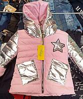 Детская демисезонная куртка Звездочка