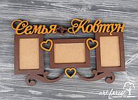 Семейная фоторамка из дерева с фамилией