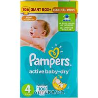 Подгузники для детей PAMPERS Active Baby (Памперс Актив Бэби) Maxi (Макси) 4 от 8 до 14 кг 106 шт NEW