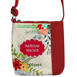 Красная сумочка для девочки Маленька Красуння