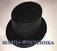 Реквизит для фокусов | Шляпа фокусника чёрная
