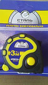 Рулетка Сталь 22202 3 м х 16 мм