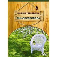 Якісне Насіння газонної трави «Тіньовитривала» 400 г