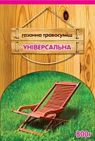 """Качественные Семена газонной травы """"Универсальная"""" 800 г"""