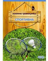 """Качественные Семена газонной травы """"Спортивная"""" 400 г"""