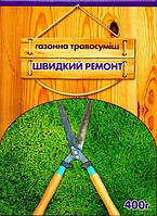 Якісне Насіння газонної трави «Швидкий ремонт» 400 г