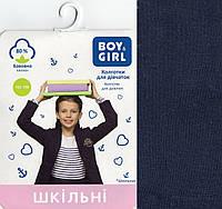 Колготки детские демисезонные х/б школьные Boy & Girl, 22 размер, 152-158 см, тёмно-синие, 4197