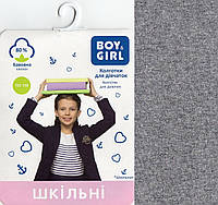Колготки детские демисезонные х/б школьные Boy & Girl, 22 размер, 152-158 см, серые, 4198