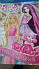 Раскраска детская для девочек Барби А4