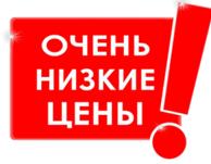 -УЦЕНКА -30%,-40%,-50%: