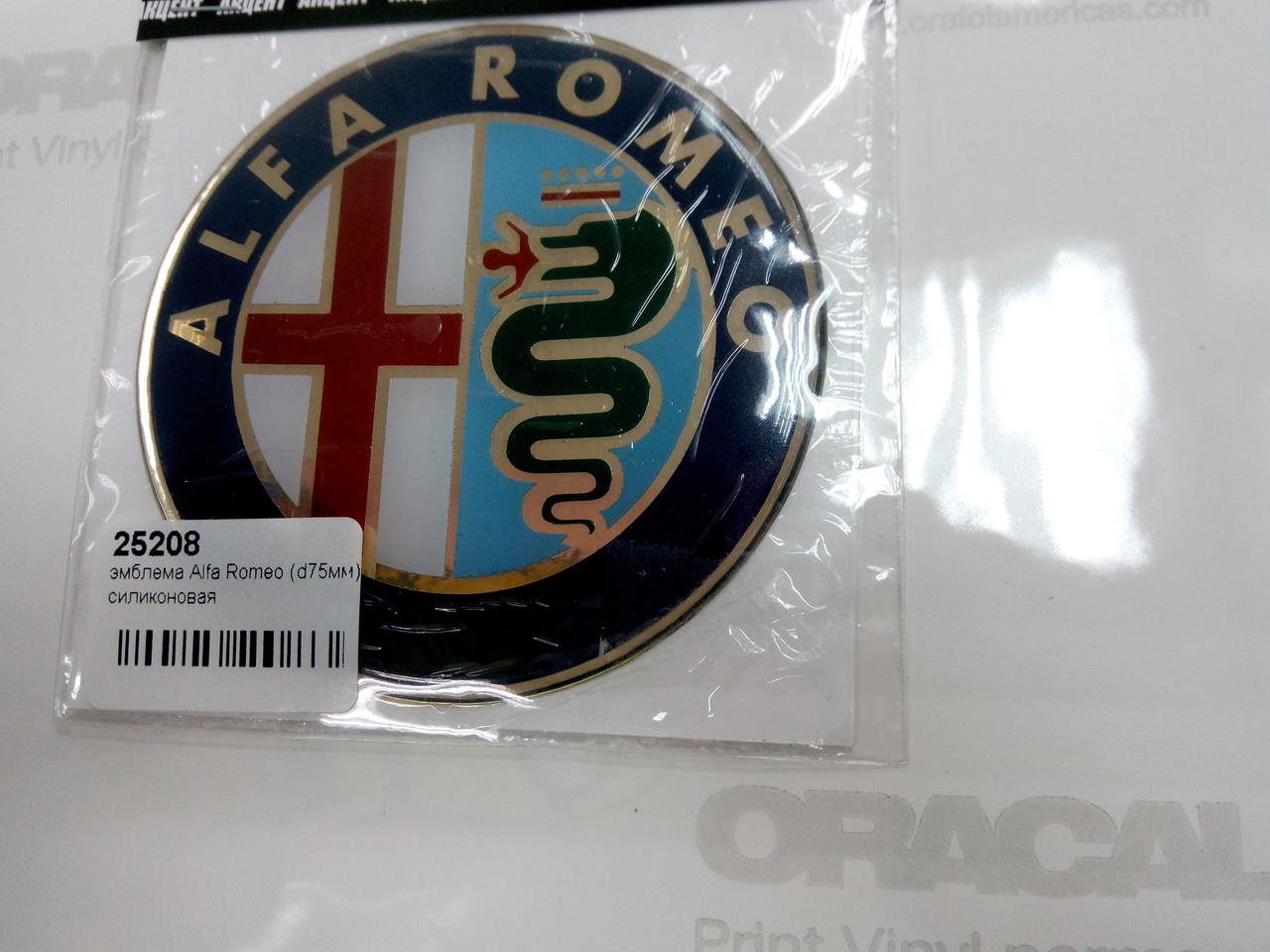 Силиконовая 3D наклейка ALFA ROMEO  75 мм