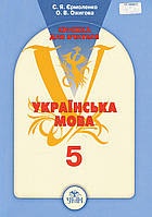 Книжка для вчителя,  українська мова  5 клас. Эрмоленко С.Я., Ожигова О.В.