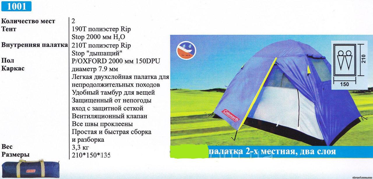 Палатка двухместная туристическая Coleman 1001 с тамбуром