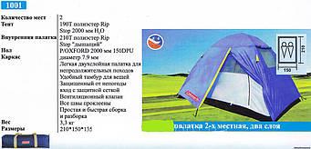 Палатка двухместная туристическаяColeman 1001с тамбуром