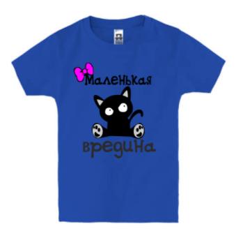 """Детская футболка """"МАЛЕНЬКАЯ ВРЕДИНА"""""""
