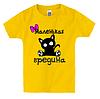 """Детская футболка """"МАЛЕНЬКАЯ ВРЕДИНА"""", фото 2"""